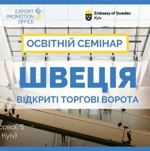 """Освітній семінар """"Швеція – відкриті торгові ворота"""""""