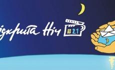 Фільми-переможці фестивалю «Відкрита ніч» покажуть у телецентрі «Олівець»