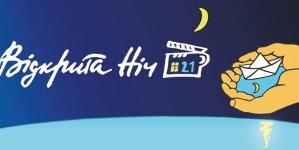 """Фільми-переможці фестивалю """"Відкрита ніч"""" покажуть у телецентрі """"Олівець"""""""