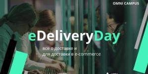 eDeliveryDay: профессионально о рынке доставки в e-commerce