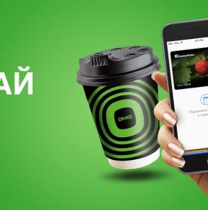 Apple Pay бесплатно заправит кофе на ОККО