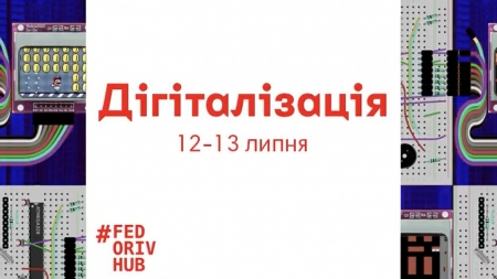 «Дигитализация»: в Fedoriv Hub пройдет конференция, посвященная цифровой революции в бизнесе