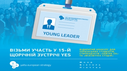 Фонд Віктора Пінчука оголошує конкурс на участь у Форумі молодих лідерів під час 15-ї Щорічної зустрічі YES