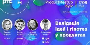 Product MeetUp Kyiv   Валіадація ідей і гіпотез у продуктах
