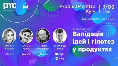 Product MeetUp Kyiv | Валіадація ідей і гіпотез у продуктах