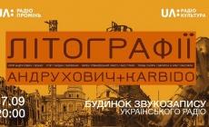 Концерт-презентація нового альбому Юрія Андруховича і гурту Karbido у Будинку звукозапису