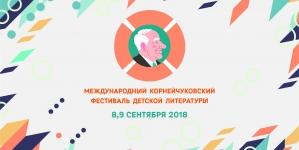 VI международный Корнейчуковский фестиваль детской литературы