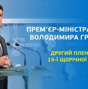 Прем'єр-міністр України Володимир Гройсман закриє другий планерний день