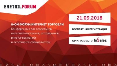 В Москве пройдет восьмая конференция профессионалов в интернет-торговле eRetailForum-2018
