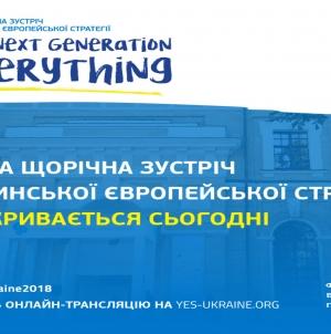 Сьогодні розпочне свою роботу 15-та Щорічна зустріч Ялтинської Європейської Стратегії
