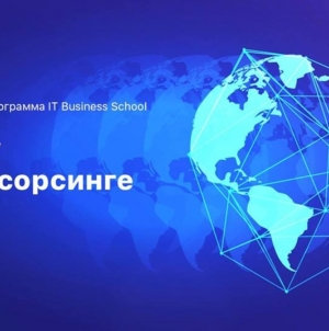 Образовательная программа: Delivery в IT-аутсорсинге