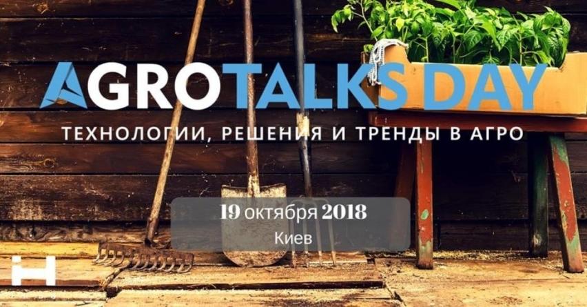 Аграрна нетворкінг конференція AgroTalks Day #5