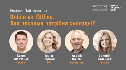Online vs. Offline. Яка реклама потрібна сьогодні?