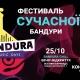 На фестивале Bandura Music Days впервые сыграют бандуристы и ди-джеи