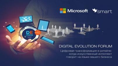 SMART business и Microsoft Украина приглашают на Digital Evolution Forum