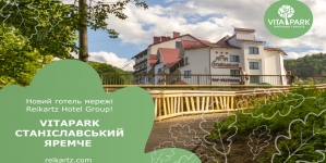 На Прикарпатті з'явився перший мережевий український готель