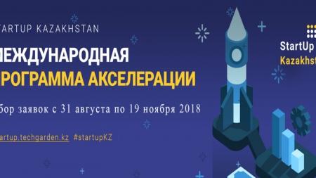 STARTUP KAZAKHSTAN МЕЖДУНАРОДНАЯ ОНЛАЙН-ПРОГРАММА АКСЕЛЕРАЦИИ