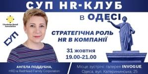 Открытая встреча HR-клуба