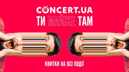 «КИЕВ МОДЕРН-БАЛЕТ» (Раду Поклитару) переходит на модель современного управления билетным хозяйством от Concert.ua