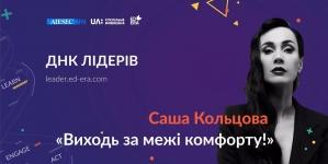 """Олександра Кольцова прочитала лекцію про лідерство для онлайн-курсу """"ДНК Лідера"""""""
