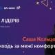 Олександра Кольцова прочитала лекцію про лідерство для онлайн-курсу «ДНК Лідера»