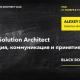 Black Board #1: Software Solution Architect — визуализация, коммуникация и принятие решений