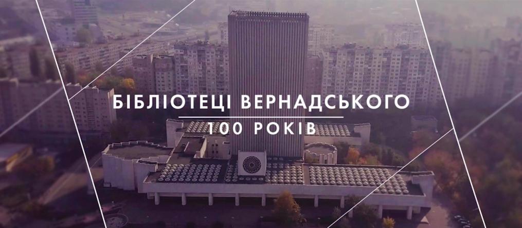 Спецпроект суспільного мовлення до 100-річчя Національної бібліотеки імені Володимира Вернадського