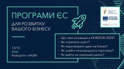 Київ. Програми ЄС для розвитку МСП в Україні