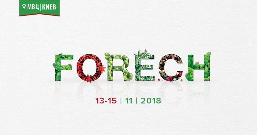 Международный экспофорум ресторанно-отельного бизнеса и клининга FoReCH 2018