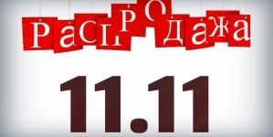 Украинцы отметят Всемирный день шопинга миллионом покупок и рассрочкой