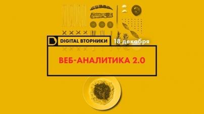 «Веб-аналитика 2.0» // Digital Вторник