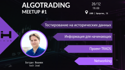Algotrading Meetup #1