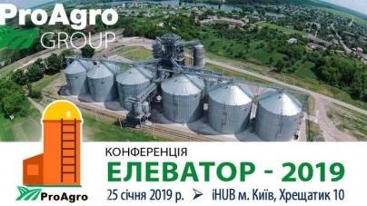 Елеватор-2019