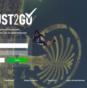 Новый модуль MUST2GO поможет туристическим агентствам дополнительно заработать