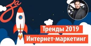 Тренды интернет-маркетинга 2019