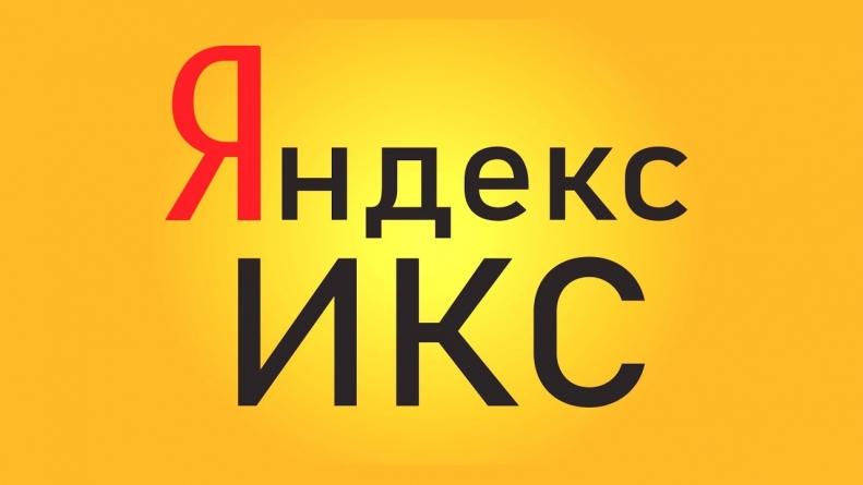 Новый показатель от Яндекса. ИКС — от чего зависит и на что влияет