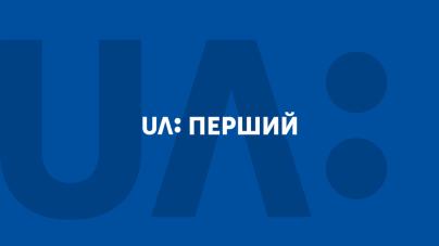 UA: ПЕРШИЙ переходить на цифрове мовлення
