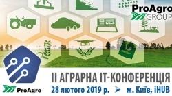 Аграрна it конференція 2019