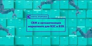 «CRM и автоматизация маркетинга для B2C и B2B»//Digital Вторник