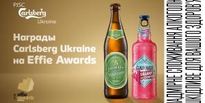 Carlsberg Ukraine здобула винагороди на конкурсі Effie Awards-2018