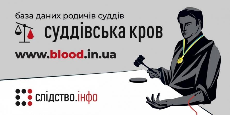 """Презентація проекту """"Суддівська кров"""""""