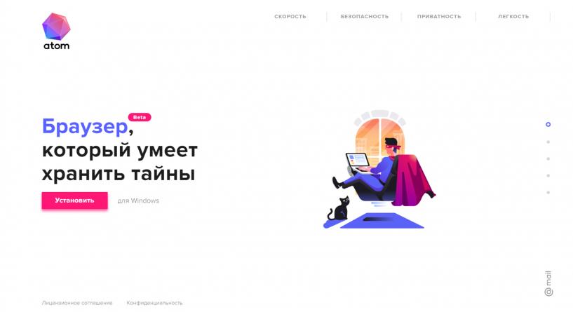 Mail.ru Group представила новый браузер