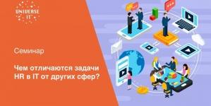 Чем отличаются задачи HR в It от других сфер?