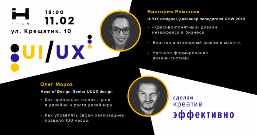 UI/UX: Сделай креатив эффективно