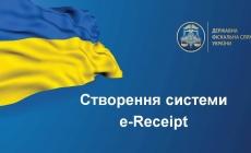 ДФС підключила 190 компаній до системи e-Receipt