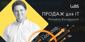 Навчальна програма «Продаж для ІТ» [Київ]