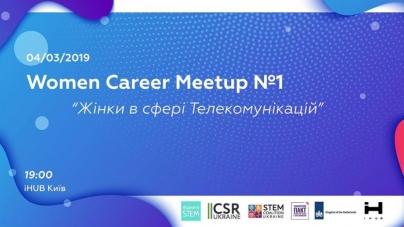 Women Career Meetup №1 «Жінки у сфері Телекомунікацій»
