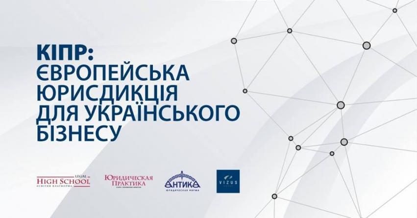 Семінар «Кіпр: європейська юрисдикція для українського бізнесу»
