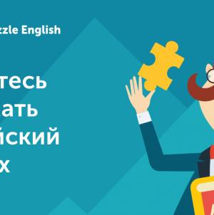 Puzzle English — образовательный онлайн-сервис для изучения английского языка подвел итоги 2018 года и представил планы на будущее