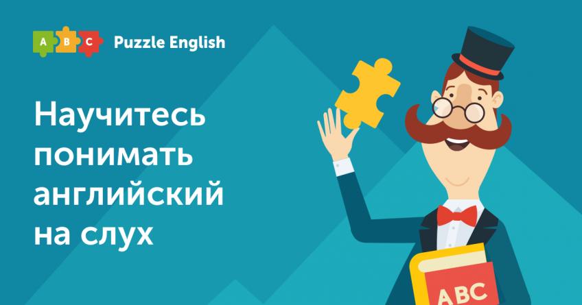 Puzzle English – образовательный онлайн-сервис для изучения английского языка подвел итоги 2018 года и представил планы на будущее